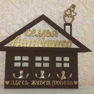 """И-КЛ-003 Ключница """"Дом"""""""