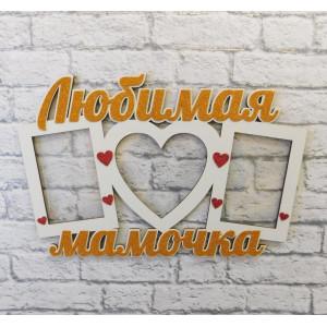 "И-ФР-002 Фоторамка ""Любимая мамочка"""