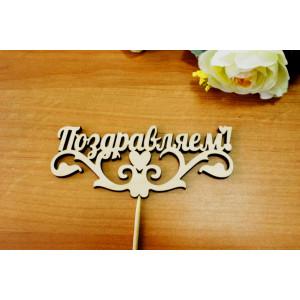 """Т-04-014 Топпер """"Поздравляем"""""""
