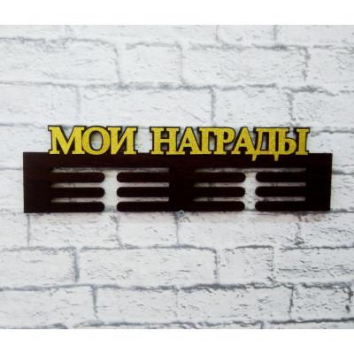"""M-07001 Медальница """"Мои награды"""", 40х11 см"""