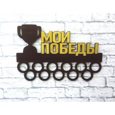 "M-07003 Медальница ""Мои победы"", 40х27 см, 11 колец"