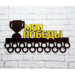 "M-07005 Медальница ""Мои победы"", 56х30 см, 17 колец"