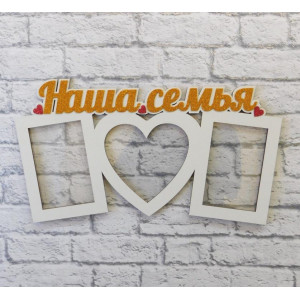 "SN-01001 Фоторамка ""Наша семья"""