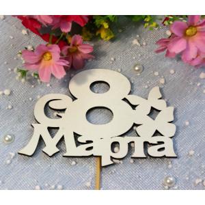 "Т-04-033 Топпер ""8 Марта"" с бабочками"