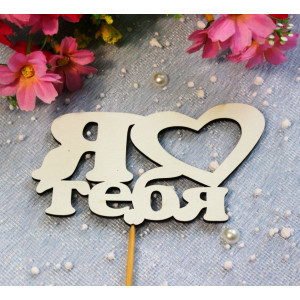 """Т-04-071 Топпер """"Я тебя люблю"""""""