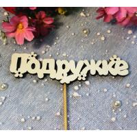 "Т-04-068 Топпер ""Подружке"""