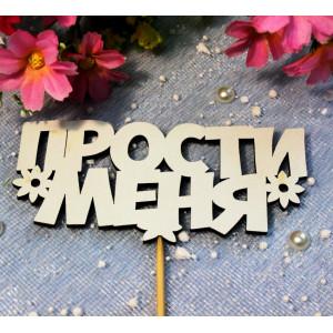"Т-04-067 Топпер ""Прости меня"""